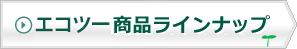 ECO2商品ラインナップ
