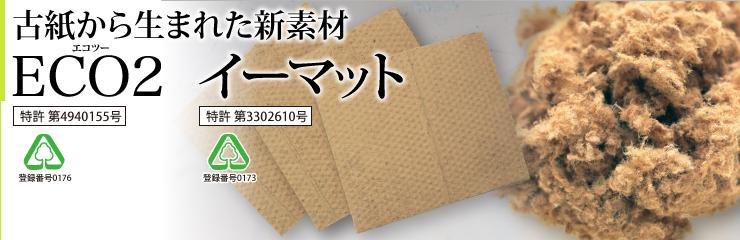 古紙から生まれた新素材エコツー イーマット