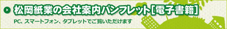 松岡紙業の会社案内パンフレット[電子書籍]